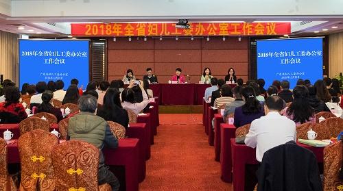 1.12月19日至20日,2018年全省妇儿工委办公室工作会议在江门召开.jpg