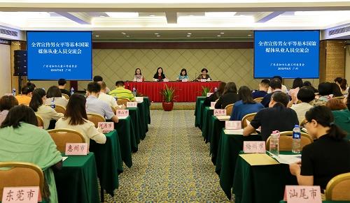 1.2018年8月3日,全省宣传男女平等基本国策媒体从业人员交流会在广州召开.jpg